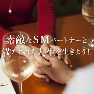 素敵なSMパートナーと満たされた人生を生きよう!