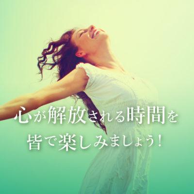 心が開放される時間を皆で楽しみましょう